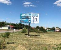 Билборд №224890 в городе Кременная (Луганская область), размещение наружной рекламы, IDMedia-аренда по самым низким ценам!