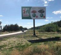 Билборд №224891 в городе Кременная (Луганская область), размещение наружной рекламы, IDMedia-аренда по самым низким ценам!