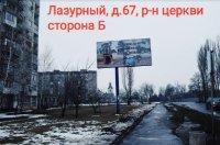Билборд №224914 в городе Покровск(Красноармейск) (Донецкая область), размещение наружной рекламы, IDMedia-аренда по самым низким ценам!