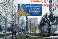 Билборд №224915 в городе Покровск(Красноармейск) (Донецкая область), размещение наружной рекламы, IDMedia-аренда по самым низким ценам!