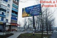 Билборд №224916 в городе Покровск(Красноармейск) (Донецкая область), размещение наружной рекламы, IDMedia-аренда по самым низким ценам!