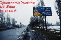 Билборд №224917 в городе Покровск(Красноармейск) (Донецкая область), размещение наружной рекламы, IDMedia-аренда по самым низким ценам!