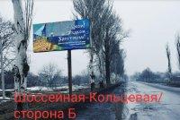Билборд №224920 в городе Покровск(Красноармейск) (Донецкая область), размещение наружной рекламы, IDMedia-аренда по самым низким ценам!