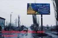 Билборд №224921 в городе Покровск(Красноармейск) (Донецкая область), размещение наружной рекламы, IDMedia-аренда по самым низким ценам!