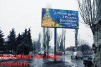 Билборд №224922 в городе Покровск(Красноармейск) (Донецкая область), размещение наружной рекламы, IDMedia-аренда по самым низким ценам!