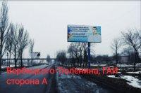 Билборд №224925 в городе Покровск(Красноармейск) (Донецкая область), размещение наружной рекламы, IDMedia-аренда по самым низким ценам!