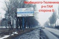 Билборд №224926 в городе Покровск(Красноармейск) (Донецкая область), размещение наружной рекламы, IDMedia-аренда по самым низким ценам!