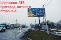 Билборд №224927 в городе Покровск(Красноармейск) (Донецкая область), размещение наружной рекламы, IDMedia-аренда по самым низким ценам!