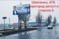 Билборд №224928 в городе Покровск(Красноармейск) (Донецкая область), размещение наружной рекламы, IDMedia-аренда по самым низким ценам!