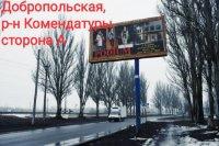 Билборд №224929 в городе Покровск(Красноармейск) (Донецкая область), размещение наружной рекламы, IDMedia-аренда по самым низким ценам!