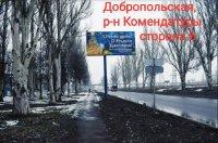 Билборд №224930 в городе Покровск(Красноармейск) (Донецкая область), размещение наружной рекламы, IDMedia-аренда по самым низким ценам!
