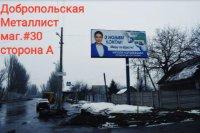 Билборд №224931 в городе Покровск(Красноармейск) (Донецкая область), размещение наружной рекламы, IDMedia-аренда по самым низким ценам!