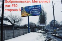 Билборд №224932 в городе Покровск(Красноармейск) (Донецкая область), размещение наружной рекламы, IDMedia-аренда по самым низким ценам!