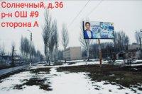 Билборд №224933 в городе Покровск(Красноармейск) (Донецкая область), размещение наружной рекламы, IDMedia-аренда по самым низким ценам!