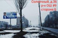 Билборд №224934 в городе Покровск(Красноармейск) (Донецкая область), размещение наружной рекламы, IDMedia-аренда по самым низким ценам!
