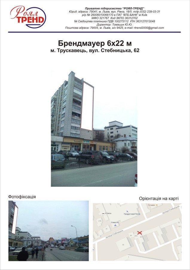IDMedia Арендовать и разместить Брандмауэр в городе Трускавец (Львовская область) №225019 схема
