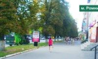 Билборд №225050 в городе Ромны (Сумская область), размещение наружной рекламы, IDMedia-аренда по самым низким ценам!