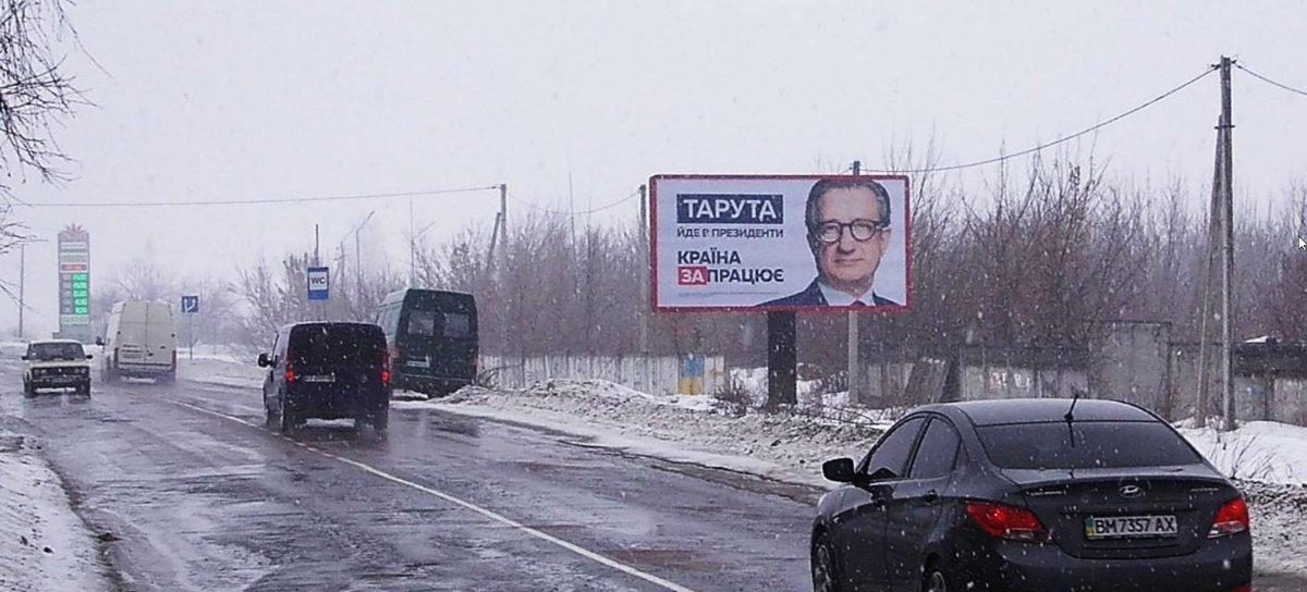 Билборд №225062 в городе Белополье (Сумская область), размещение наружной рекламы, IDMedia-аренда по самым низким ценам!
