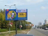 Экран №225111 в городе Киев (Киевская область), размещение наружной рекламы, IDMedia-аренда по самым низким ценам!