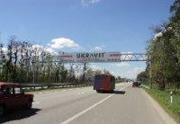 Арка №226358 в городе Киев (Киевская область), размещение наружной рекламы, IDMedia-аренда по самым низким ценам!