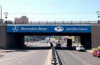 Арка №228836 в городе Одесса (Одесская область), размещение наружной рекламы, IDMedia-аренда по самым низким ценам!