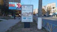 Ситилайт №229405 в городе Хмельницкий (Хмельницкая область), размещение наружной рекламы, IDMedia-аренда по самым низким ценам!