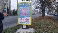 Ситилайт №229410 в городе Хмельницкий (Хмельницкая область), размещение наружной рекламы, IDMedia-аренда по самым низким ценам!