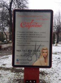 Ситилайт №230089 в городе Монастырище (Черкасская область), размещение наружной рекламы, IDMedia-аренда по самым низким ценам!