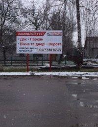 Билборд №230098 в городе Монастырище (Черкасская область), размещение наружной рекламы, IDMedia-аренда по самым низким ценам!