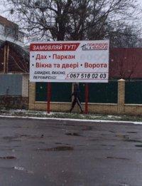 Билборд №230099 в городе Монастырище (Черкасская область), размещение наружной рекламы, IDMedia-аренда по самым низким ценам!