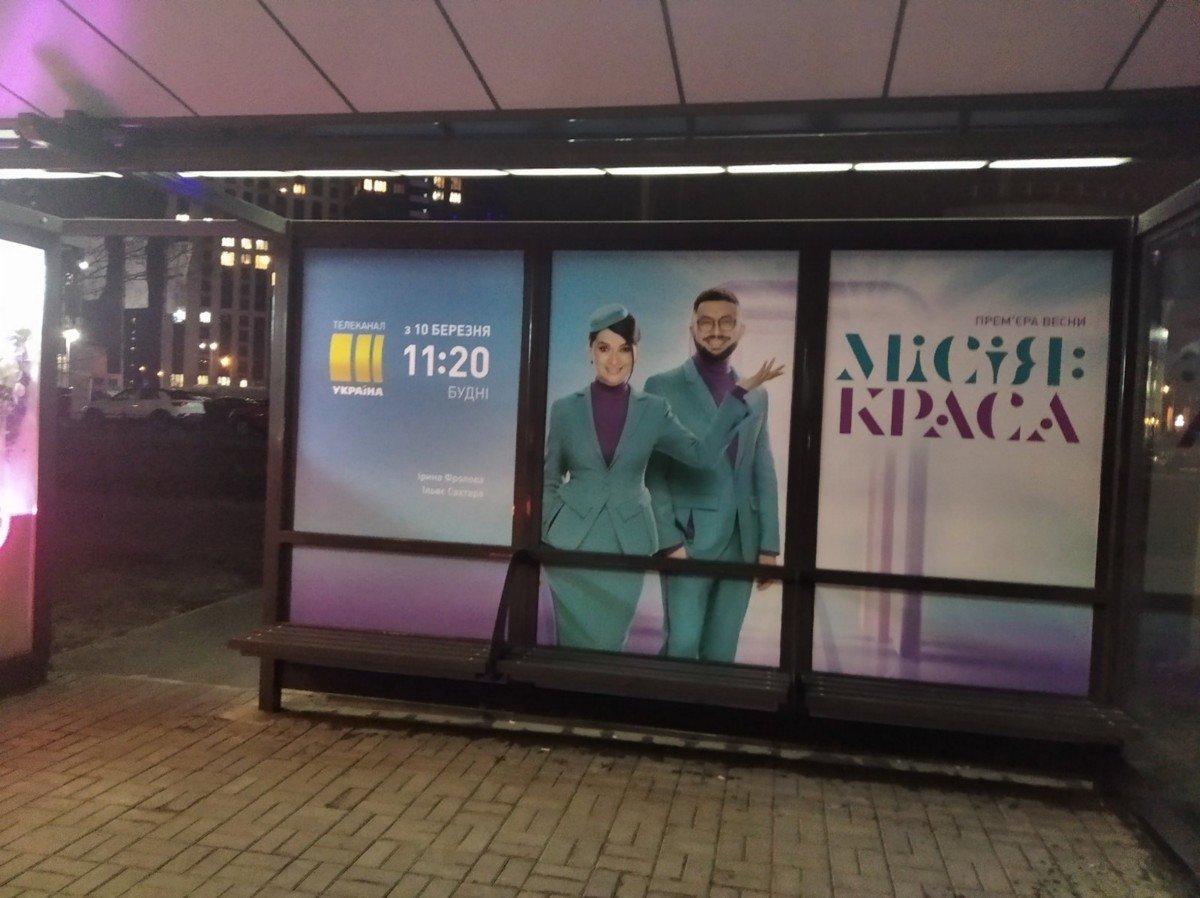 Остановка №230641 в городе Киев (Киевская область), размещение наружной рекламы, IDMedia-аренда по самым низким ценам!