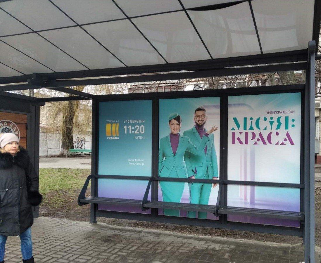 Остановка №230650 в городе Киев (Киевская область), размещение наружной рекламы, IDMedia-аренда по самым низким ценам!