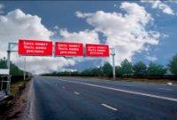 Билборд №231480 в городе Черноморск(Ильичевск) (Одесская область), размещение наружной рекламы, IDMedia-аренда по самым низким ценам!