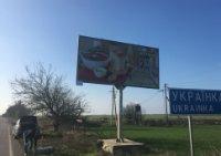 Билборд №231821 в городе Коблево (Николаевская область), размещение наружной рекламы, IDMedia-аренда по самым низким ценам!
