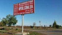 Билборд №231823 в городе Коблево (Николаевская область), размещение наружной рекламы, IDMedia-аренда по самым низким ценам!