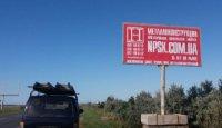 Билборд №231826 в городе Коблево (Николаевская область), размещение наружной рекламы, IDMedia-аренда по самым низким ценам!