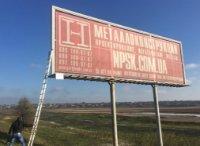 Билборд №231828 в городе Коблево (Николаевская область), размещение наружной рекламы, IDMedia-аренда по самым низким ценам!