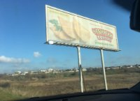 Билборд №231832 в городе Коблево (Николаевская область), размещение наружной рекламы, IDMedia-аренда по самым низким ценам!