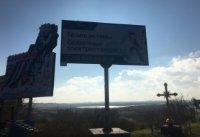 Билборд №231834 в городе Коблево (Николаевская область), размещение наружной рекламы, IDMedia-аренда по самым низким ценам!