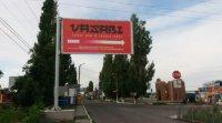 Билборд №231847 в городе Коблево (Николаевская область), размещение наружной рекламы, IDMedia-аренда по самым низким ценам!