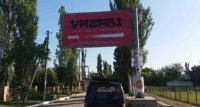 Билборд №231851 в городе Коблево (Николаевская область), размещение наружной рекламы, IDMedia-аренда по самым низким ценам!