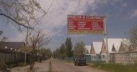 Билборд №231855 в городе Коблево (Николаевская область), размещение наружной рекламы, IDMedia-аренда по самым низким ценам!