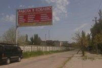 Билборд №231856 в городе Коблево (Николаевская область), размещение наружной рекламы, IDMedia-аренда по самым низким ценам!