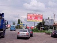 Билборд №231862 в городе Коблево (Николаевская область), размещение наружной рекламы, IDMedia-аренда по самым низким ценам!