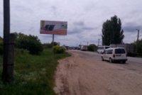 Билборд №231865 в городе Коблево (Николаевская область), размещение наружной рекламы, IDMedia-аренда по самым низким ценам!