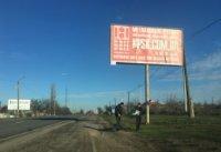 Билборд №231866 в городе Коблево (Николаевская область), размещение наружной рекламы, IDMedia-аренда по самым низким ценам!