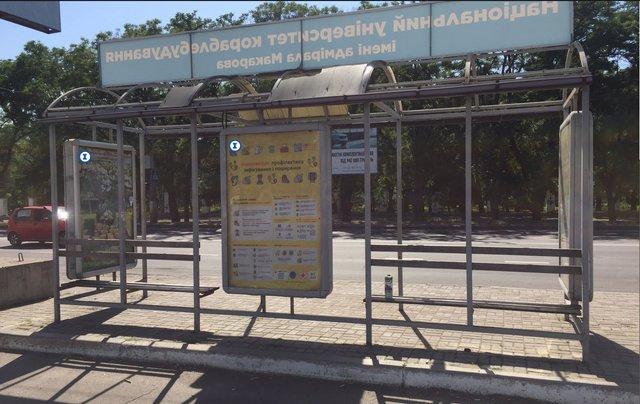 Остановка №232477 в городе Николаев (Николаевская область), размещение наружной рекламы, IDMedia-аренда по самым низким ценам!