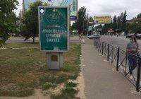 Ситилайт №232485 в городе Николаев (Николаевская область), размещение наружной рекламы, IDMedia-аренда по самым низким ценам!