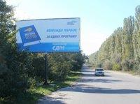Билборд №2327 в городе Светловодск (Кировоградская область), размещение наружной рекламы, IDMedia-аренда по самым низким ценам!