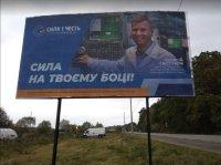 Билборд №234250 в городе Шепетовка (Хмельницкая область), размещение наружной рекламы, IDMedia-аренда по самым низким ценам!